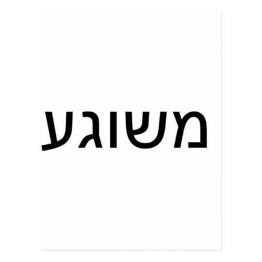 Meshugah in Yiddish Postcard