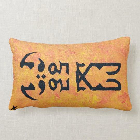 Mesopotamia Lumbar Pillow