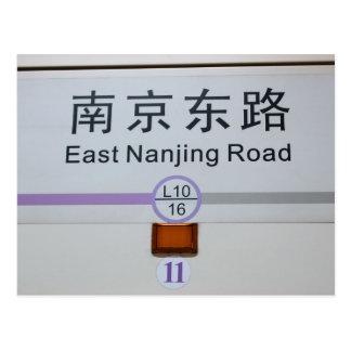 Metro del este del camino de Nanjing - postal de