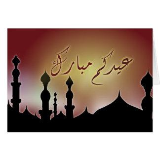 Mezquita islámica del árabe del kareem de Eid Tarjeta De Felicitación