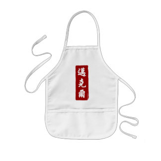 Michael 邁克爾 translated to Chinese Kids' Apron