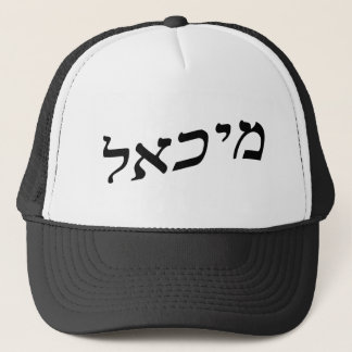 Michael, Mikhail, Mike (Anglicized as Samuel) Trucker Hat