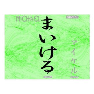 Michael Postal