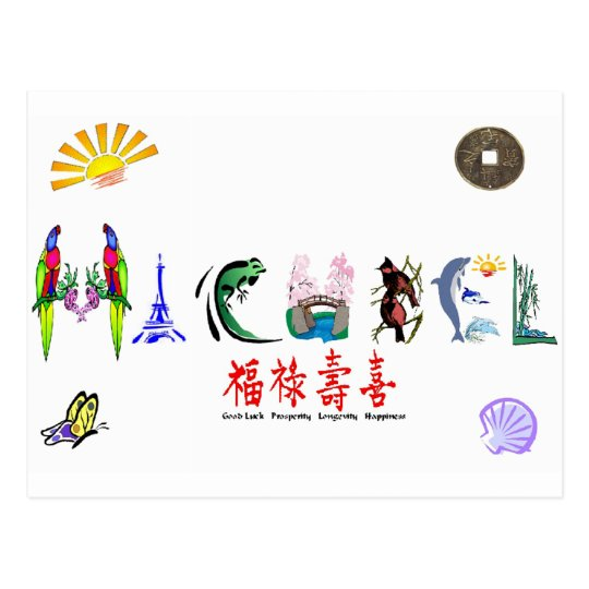 michael postcard