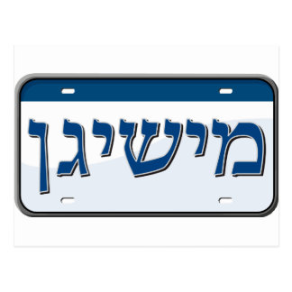 Michigan License Plate in Hebrew Postcard