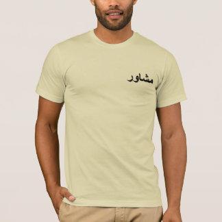 Military Advisor T-Shirt