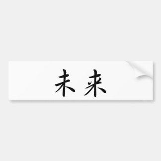 Miller In Japanese is Bumper Sticker