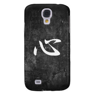 Mind - Kokoro Samsung Galaxy S4 Cases