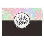 Modelo islámico del árabe de la caligrafía de Bism Felicitación