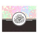 Modelo islámico del árabe de la caligrafía de Bism Tarjetas Postales