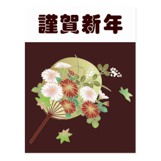 Modelo japonés floral del kimono del otoño postales