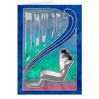 Modern Art Nouveau Swirl - Shofar (Personalized) Greeting Card