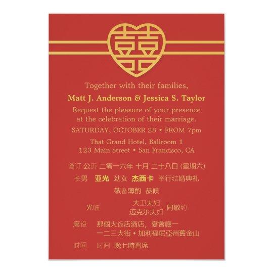 Modern Hiness Chinese Wedding Invitations