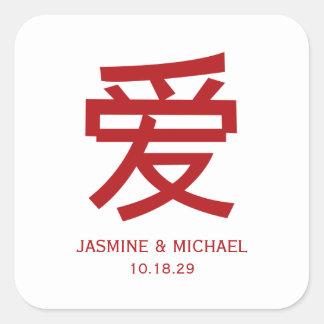 Modern Simple Red Ai Chinese Love Wedding Sticker