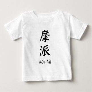 Moh Pai Calligraphy Baby T-Shirt