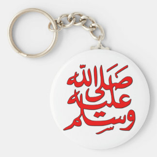 Mohamed Peace Be Upon Him Keychain
