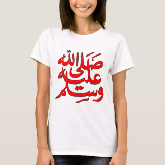 Mohamed Peace Be Upon Him T-Shirt