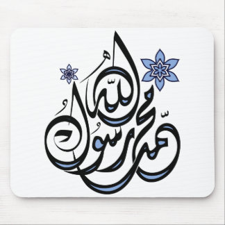 Mohamed Rasul Alá - caligrafía islámica árabe Alfombrillas De Raton