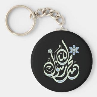 Mohamed Rasul Alá - caligrafía islámica árabe Llavero Redondo Tipo Pin