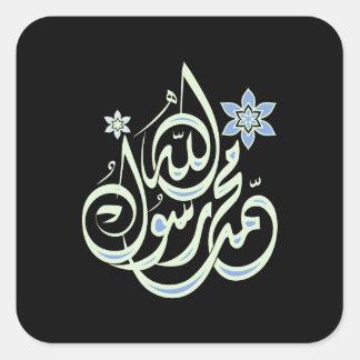 Mohamed Rasul Alá - caligrafía islámica árabe Pegatina Cuadrada