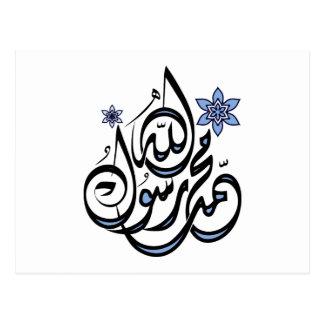 Mohamed Rasul Alá - caligrafía islámica árabe Postal