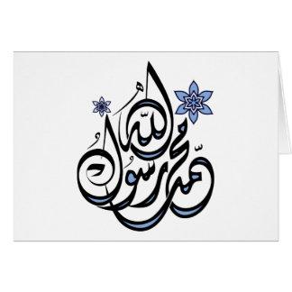 Mohamed Rasul Alá - caligrafía islámica árabe Tarjeta De Felicitación