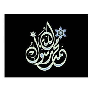 Mohamed Rasul Alá - caligrafía islámica árabe Tarjetas Postales