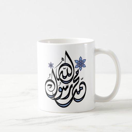 Mohamed Rasul Alá - caligrafía islámica árabe Taza Clásica