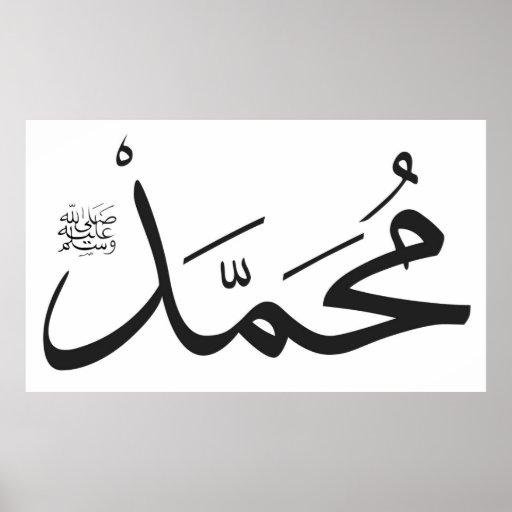 Mohamed Salat (la paz esté sobre él) Impresiones