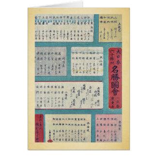 Mokuroku Ukiyoe del zue del meisho del yoshu del r Tarjeta De Felicitación