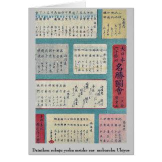 Mokuroku Ukiyoe del zue del meisho del yoshu del r Tarjeta Pequeña