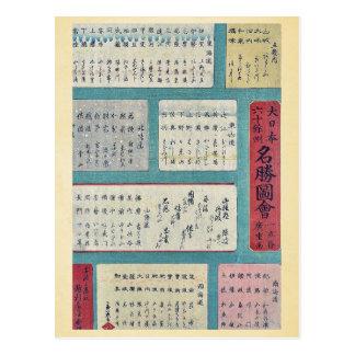 Mokuroku Ukiyoe del zue del meisho del yoshu del r Postales