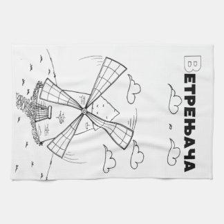 molino de viento cirílico serbio toallas