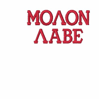 Molon Labe Embroidered Hoodie