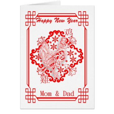 moonlake Mom & Dad Chinese New Year, Year Of The Rooster I Card