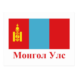 Mongolia Flag with Name in Mongolian Postcard