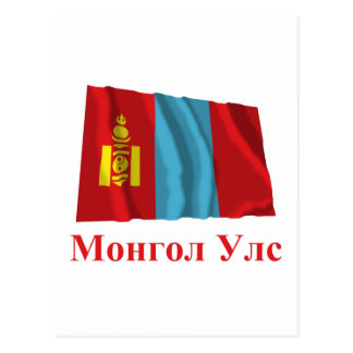 Mongolia Waving Flag with Name in Mongolian Postcard