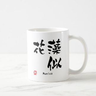 Monica Kanji Classic White Coffee Mug