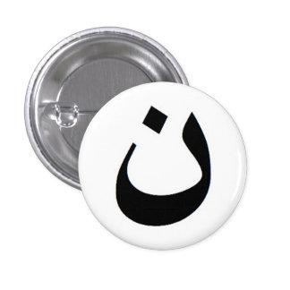 Monja - soporte con los cristianos iraquíes pin redondo de 1 pulgada