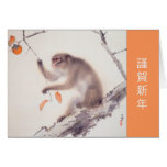 Monkey Painting Japanese Greeting for Monkey Year Greeting Card