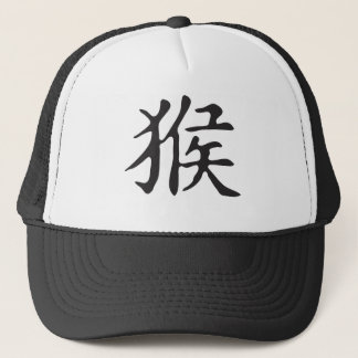 monkey zodiac trucker hat