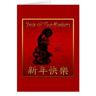 Mono afortunado con el Año Nuevo chino 2016 del Tarjeta De Felicitación