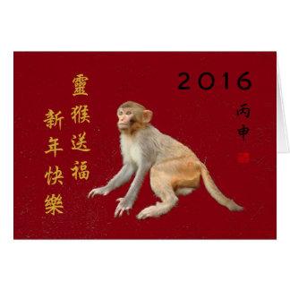 Mono lunar chino tradicional del Año Nuevo 2016 Tarjeta De Felicitación