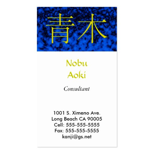 Monograma de Aoki Tarjetas De Visita