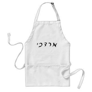 Mordechai - letras hebreas de la escritura delantal