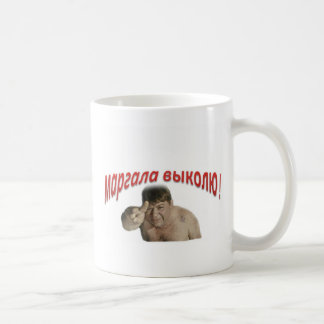 morgala vykolu coffee mug