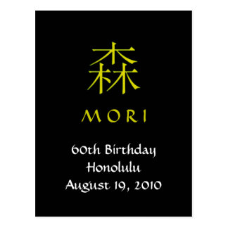 Mori Monogram Invite Postcard