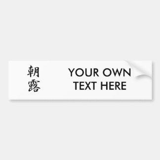 Morning Dew Kanji Bumper Sticker