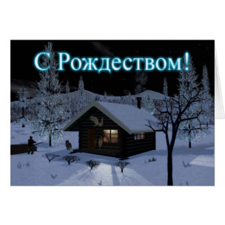 Moroz - Frost Tarjeta De Felicitación