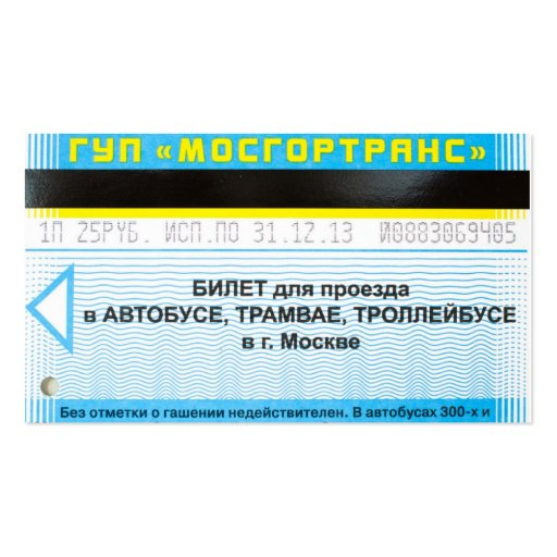 moscow bus pass business card templates zazzle. Black Bedroom Furniture Sets. Home Design Ideas